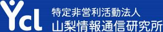 特定非営利活動法人 山梨情報通信研究所