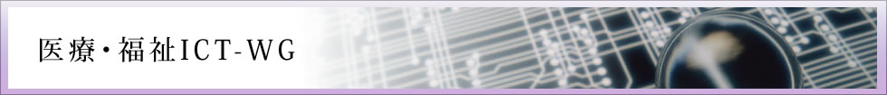 特定非営利活動法人 山梨情報通信研究所 医療・福祉ICT-WG