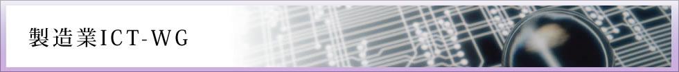 特定非営利活動法人 山梨情報通信研究所 製造業ICT-WG